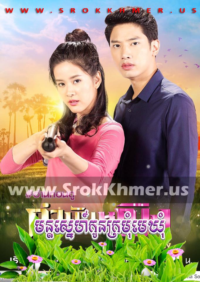 Mun Sne Kon Kramom Me Khum | Khmer Movie | khmer drama | video4khmer | movie-khmer | Kolabkhmer | Phumikhmer | Khmotions | phumikhmer1 | khmercitylove | sweetdrama | khreplay Best