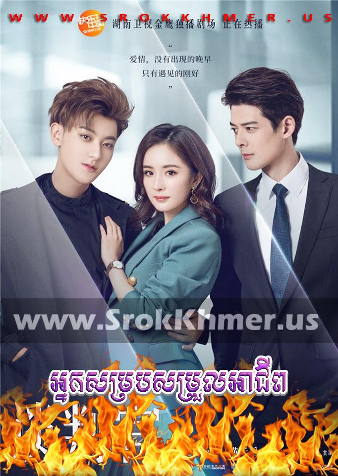 Nak Samrab Samroul Achip ep 41 END   Khmer Movie   khmer drama   video4khmer   movie-khmer   Kolabkhmer   Phumikhmer   khmeravenue   khmercitylove   sweetdrama   tvb cambodia drama Best