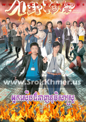 Nak Seub Chumneanh Phumisas, Khmer Movie, khmer drama, video4khmer, movie-khmer, Kolabkhmer, Phumikhmer, khmeravenue, khmercitylove, sweetdrama, tvb cambodia drama