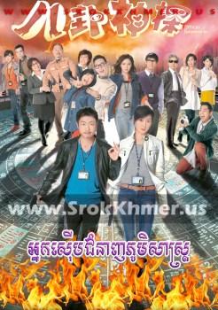Nak Seub Chumneanh Phumisas | Khmer Movie | khmer drama | video4khmer | movie-khmer | Kolabkhmer | Phumikhmer | khmeravenue | khmercitylove | sweetdrama | tvb cambodia drama Best