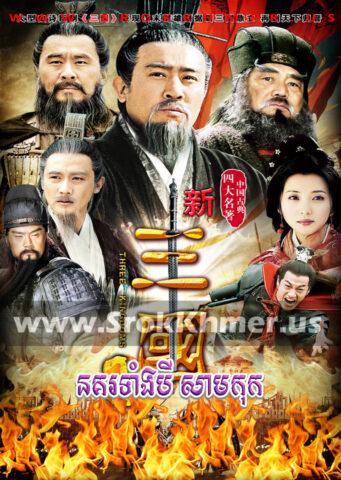 Nokor Tang 3 Samkok, Khmer Movie, khmer drama, video4khmer, movie-khmer, Kolabkhmer, Phumikhmer, Khmotions, phumikhmer1, khmercitylove, sweetdrama, khreplay