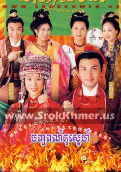 Panhchapor Kou Sne   Khmer Movie   khmer drama   video4khmer   movie-khmer   Kolabkhmer   Phumikhmer   khmeravenue   khmercitylove   sweetdrama   tvb cambodia drama Best