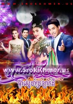 Phka Sne Pralak Dey | Khmer Movie | khmer drama | video4khmer | movie-khmer | Kolabkhmer | Phumikhmer | Khmotions | phumikhmer1 | khmercitylove | sweetdrama | khreplay Best