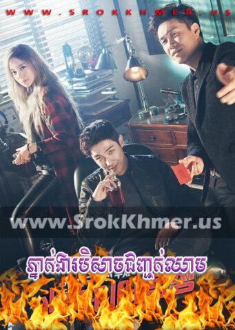 Phneakngear Beisach Chunhchouk Chheam, Khmer Movie, khmer drama, video4khmer, movie-khmer, Kolabkhmer, Phumikhmer, khmotions, phumikhmer1, khmercitylove, sweetdrama, khreplay