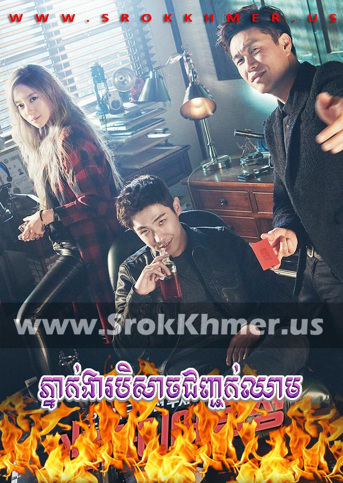 Phneakngear Beisach Chunhchouk Chheam ep 24 END | Khmer Movie | khmer drama | video4khmer | movie-khmer | Kolabkhmer | Phumikhmer | khmotions | phumikhmer1 | khmercitylove | sweetdrama Best
