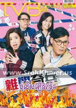 Police Roeung Chreun | Khmer Movie | khmer drama | video4khmer | movie-khmer | Kolabkhmer | Phumikhmer | khmeravenue | khmercitylove | sweetdrama | tvb cambodia drama Best