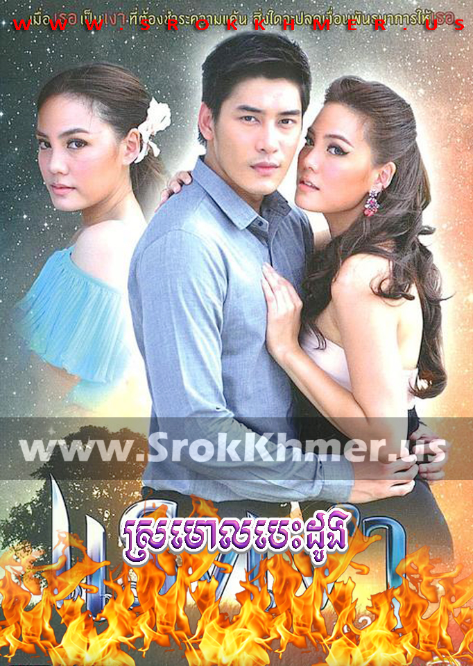 Sramoal Besdong ep 32 END | Khmer Movie | khmer drama | video4khmer | movie-khmer | Kolabkhmer | Phumikhmer | Khmotions | phumikhmer1 | khmercitylove | sweetdrama | khreplay Best