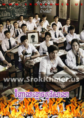 Vinhean Khmoach Khnong Sala, Khmer Movie, khmer drama, video4khmer, movie-khmer, Kolabkhmer, Phumikhmer, Khmotions, phumikhmer1, khmercitylove, sweetdrama, khreplay