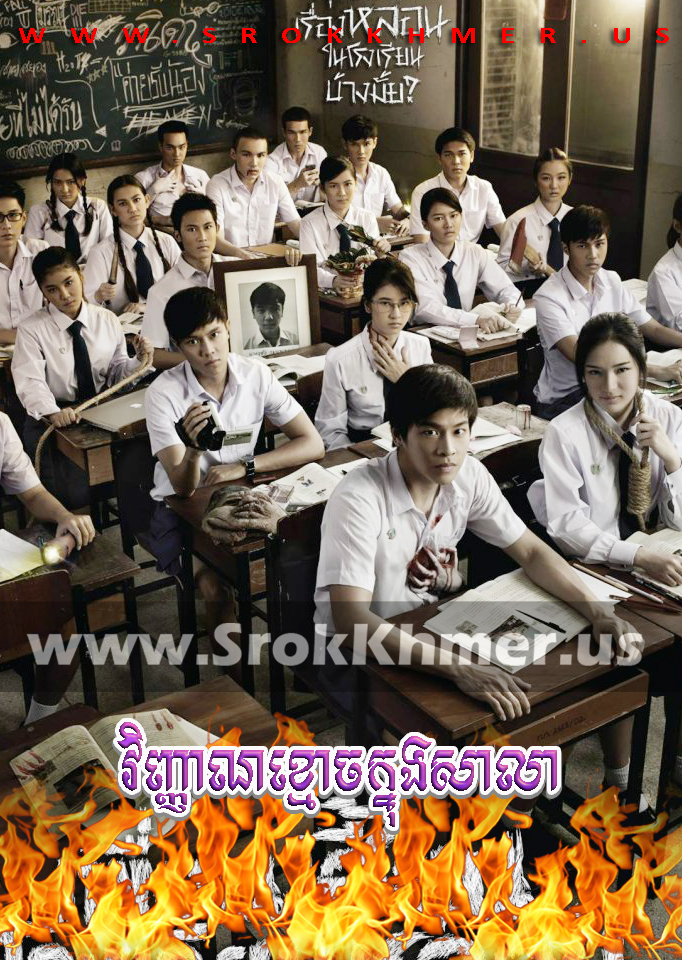 Vinhean Khmoach Khnong Sala ep 16 END | Khmer Movie | khmer drama | video4khmer | movie-khmer | Kolabkhmer | Phumikhmer | Khmotions | phumikhmer1 | khmercitylove | sweetdrama | khreplay Best