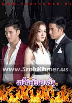 Athkambang Boak Chit | Khmer Movie | khmer drama | video4khmer | movie-khmer | Kolabkhmer | Phumikhmer | KS Drama | phumikhmer1 | khmercitylove | sweetdrama | khreplay Best