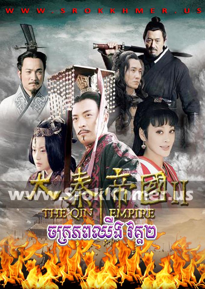 Chakraphop Qin II ep 51 END | Khmer Movie | khmer drama | video4khmer | movie-khmer | Kolabkhmer | Phumikhmer | ks drama | khmercitylove | sweetdrama | tvb cambodia drama Best