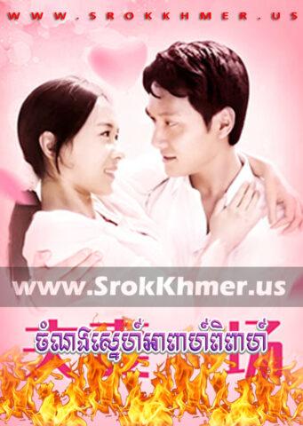 Chamnang Sne Apea Pipea, Khmer Movie, khmer drama, video4khmer, movie-khmer, Kolabkhmer, Phumikhmer, khmeravenue, khmercitylove, sweetdrama, tvb cambodia drama