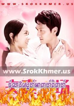 Chamnang Sne Apea Pipea | Khmer Movie | khmer drama | video4khmer | movie-khmer | Kolabkhmer | Phumikhmer | khmeravenue | khmercitylove | sweetdrama | tvb cambodia drama Best