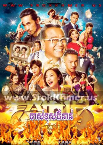Chas Khos Chumnoan, Khmer Movie, khmer drama, video4khmer, movie-khmer, Kolabkhmer, Phumikhmer, ks drama, khmercitylove, sweetdrama, tvb cambodia drama, Best
