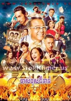 Chas Khos Chumnoan | Khmer Movie | khmer drama | video4khmer | movie-khmer | Kolabkhmer | Phumikhmer | ks drama | khmercitylove | sweetdrama | tvb cambodia drama Best