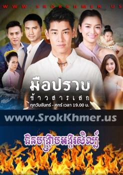 Chun Bangkrab Angkar Sil | Khmer Movie | khmer drama | video4khmer | movie-khmer | Kolabkhmer | Phumikhmer | ks drama | phumikhmer1 | khmercitylove | sweetdrama | khreplay Best