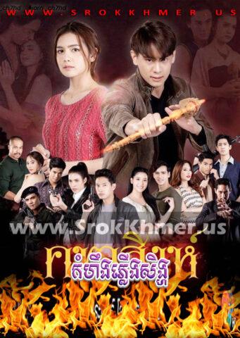 Kamhoeng Phleung Singh, Khmer Movie, khmer drama, video4khmer, movie-khmer, Kolabkhmer, Phumikhmer, ks drama, phumikhmer1, khmercitylove, sweetdrama, khreplay, Best