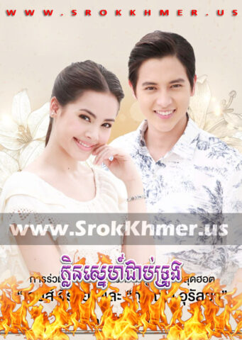 Khlin Sne Choab Troung, Khmer Movie, khmer drama, video4khmer, movie-khmer, Kolabkhmer, Phumikhmer, ks drama, phumikhmer1, khmercitylove, sweetdrama, khreplay, Best