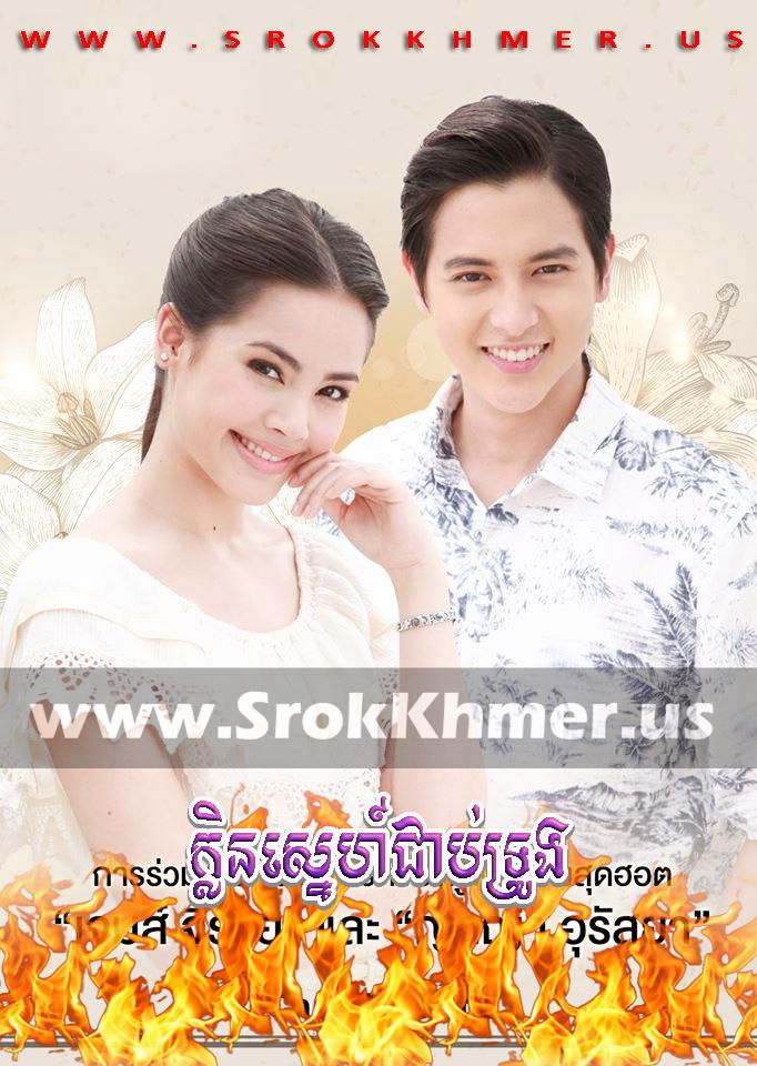 Khlin Sne Choab Troung ep 36 END | Khmer Movie | khmer drama | video4khmer | movie-khmer | Kolabkhmer | Phumikhmer | ks drama | phumikhmer1 | khmercitylove | sweetdrama | khreplay Best