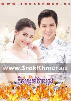 Khlin Sne Choab Troung | Khmer Movie | khmer drama | video4khmer | movie-khmer | Kolabkhmer | Phumikhmer | ks drama | phumikhmer1 | khmercitylove | sweetdrama | khreplay Best