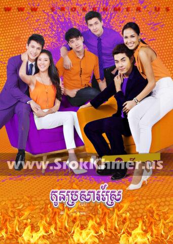 Kon Prasar Srae, Khmer Movie, khmer drama, video4khmer, movie-khmer, Kolabkhmer, Phumikhmer, ks drama, phumikhmer1, khmercitylove, sweetdrama, khreplay, Best