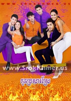 Kon Prasar Srae | Khmer Movie | khmer drama | video4khmer | movie-khmer | Kolabkhmer | Phumikhmer | ks drama | phumikhmer1 | khmercitylove | sweetdrama | khreplay Best
