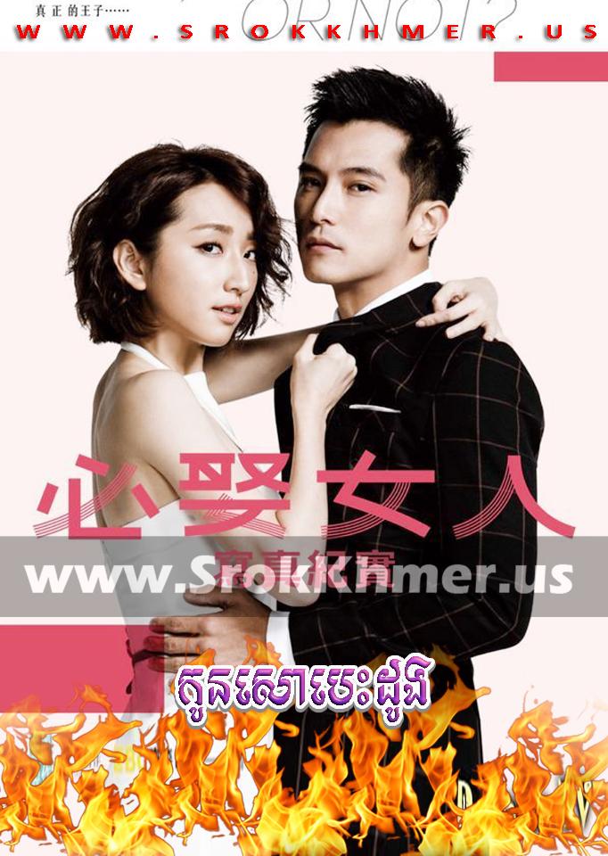 Kon Soa Besdong ep 25 END | Khmer Movie | khmer drama | video4khmer | movie-khmer | Kolabkhmer | Phumikhmer | khmotions | phumikhmer1 | khmercitylove | sweetdrama | khreplay Best