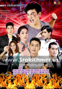 Krohoem Khla Prahar Neak | Khmer Movie | khmer drama | video4khmer | movie-khmer | Kolabkhmer | Phumikhmer | Khmotions | phumikhmer1 | khmercitylove | sweetdrama | khreplay Best