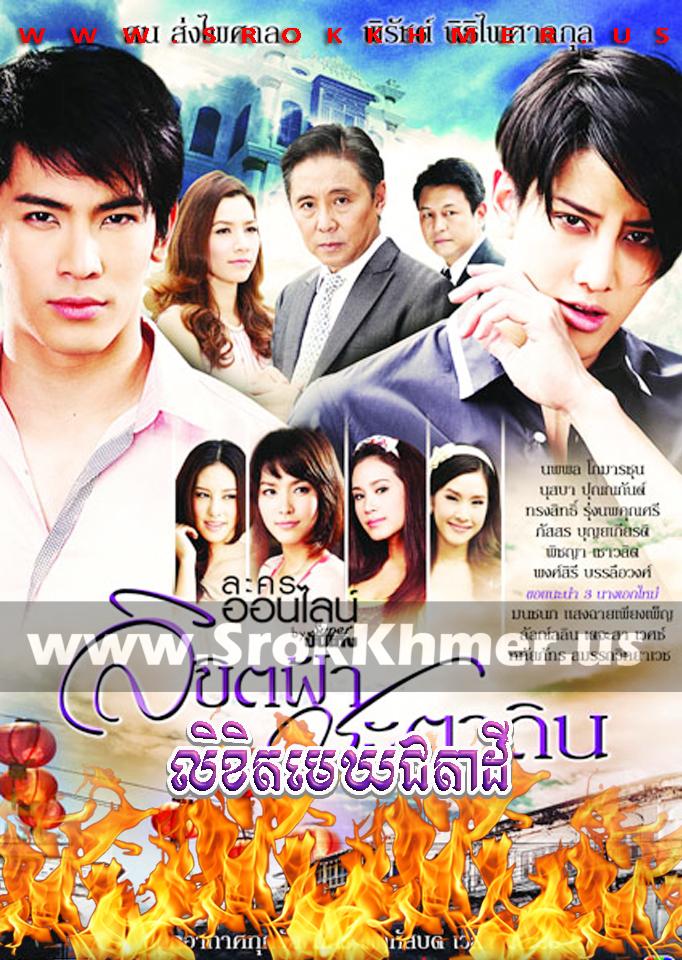 Likhit Mek Chata Dey ep 28 | Khmer Movie | khmer drama | video4khmer | movie-khmer | Kolabkhmer | Phumikhmer | ks drama | phumikhmer1 | khmercitylove | sweetdrama | khreplay Best