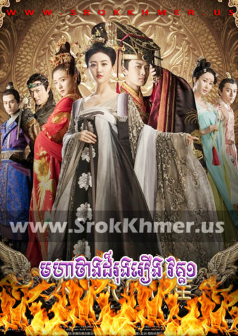 Moha Tang Dar Rung Roeung, Khmer Movie, khmer drama, video4khmer, movie-khmer, Kolabkhmer, Phumikhmer, KS Drama, khmercitylove, sweetdrama, tvb cambodia drama, Best