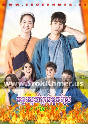 Mun Sne Kramom Maam Srae, Khmer Movie, khmer drama, video4khmer, movie-khmer, Kolabkhmer, Phumikhmer, ks drama, phumikhmer1, khmercitylove, sweetdrama, khreplay, Best
