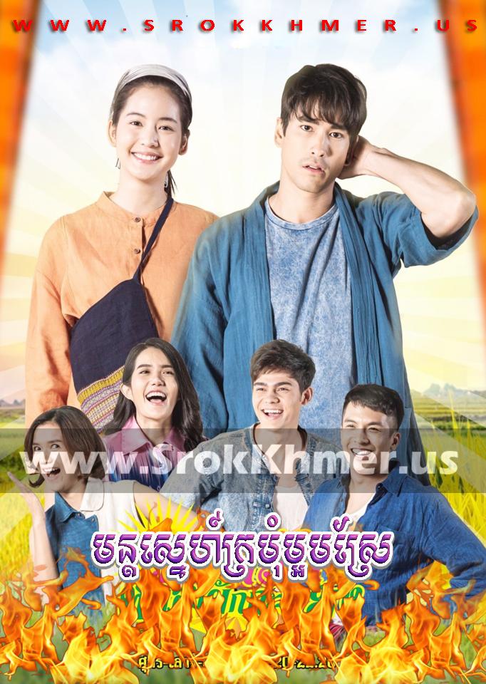 Mun Sne Kramom Maam Srae ep 26 | Khmer Movie | khmer drama | video4khmer | movie-khmer | Kolabkhmer | Phumikhmer | ks drama | phumikhmer1 | khmercitylove | sweetdrama | khreplay Best