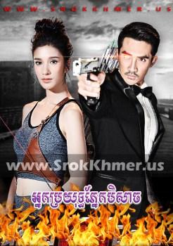 Nak Prayuth Phnek Beisach | Khmer Movie | khmer drama | video4khmer | movie-khmer | Kolabkhmer | Phumikhmer | Khmotions | phumikhmer1 | khmercitylove | sweetdrama | khreplay Best