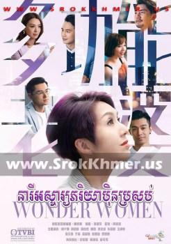 Neary Oschar Pheakriyea Pin Prasab | Khmer Movie | khmer drama | video4khmer | movie-khmer | Kolabkhmer | Phumikhmer | khmeravenue | khmercitylove | sweetdrama | tvb cambodia drama Best