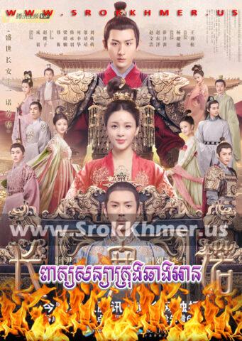 Peak Sanya Krong Chang An, Khmer Movie, khmer drama, video4khmer, movie-khmer, Kolabkhmer, Phumikhmer, KS Drama, khmercitylove, sweetdrama, tvb cambodia drama, Best