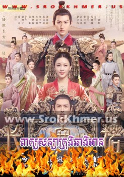 Peak Sanya Krong Chang An | Khmer Movie | khmer drama | video4khmer | movie-khmer | Kolabkhmer | Phumikhmer | KS Drama | khmercitylove | sweetdrama | tvb cambodia drama Best