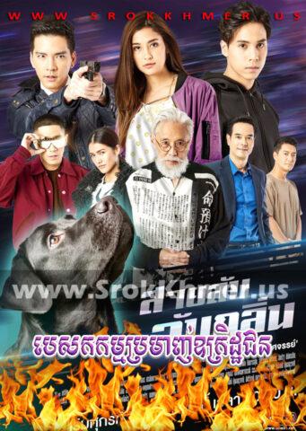 Pesakakam Pramanh Oukrithachun, Khmer Movie, khmer drama, video4khmer, movie-khmer, Kolabkhmer, Phumikhmer, Khmotions, phumikhmer1, khmercitylove, sweetdrama, khreplay