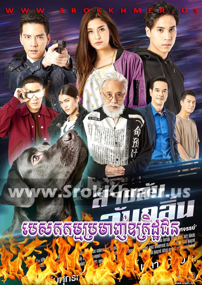 Pesakakam Pramanh Oukrithachun ep 22 END | Khmer Movie | khmer drama | video4khmer | movie-khmer | Kolabkhmer | Phumikhmer | Khmotions | phumikhmer1 | khmercitylove | sweetdrama | khreplay Best