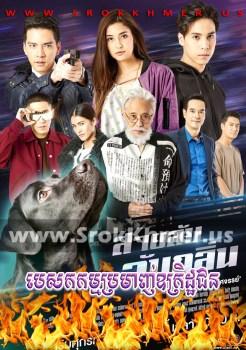 Pesakakam Pramanh Oukrithachun | Khmer Movie | khmer drama | video4khmer | movie-khmer | Kolabkhmer | Phumikhmer | Khmotions | phumikhmer1 | khmercitylove | sweetdrama | khreplay Best