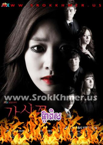Phka Pirs, Khmer Movie, khmer drama, video4khmer, movie-khmer, Kolabkhmer, Phumikhmer, khmotions, phumikhmer1, khmercitylove, sweetdrama, khreplay