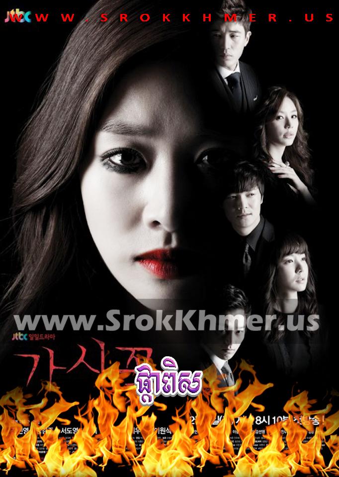 Phka Pirs ep 06 | Khmer Movie | khmer drama | video4khmer | movie-khmer | Kolabkhmer | Phumikhmer | khmotions | phumikhmer1 | khmercitylove | sweetdrama | khreplay Best