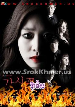 Phka Pirs | Khmer Movie | khmer drama | video4khmer | movie-khmer | Kolabkhmer | Phumikhmer | khmotions | phumikhmer1 | khmercitylove | sweetdrama | khreplay Best