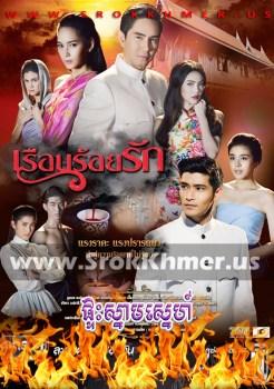 Phteah Snam Sne ep 30 END | Khmer Movie | khmer drama | video4khmer | movie-khmer | Kolabkhmer | Phumikhmer | Khmotions | phumikhmer1 | khmercitylove | sweetdrama | khreplay Best