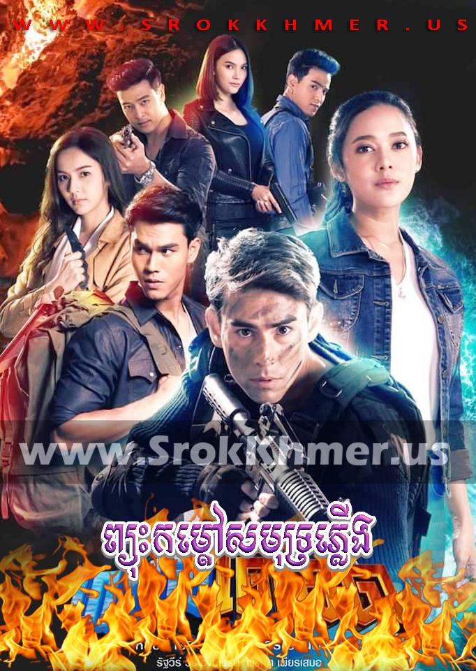 Phyouh Kamdao Samoth Phleung ep 35 END | Khmer Movie | khmer drama | video4khmer | movie-khmer | Kolabkhmer | Phumikhmer | Khmotions | phumikhmer1 | khmercitylove | sweetdrama | khreplay Best