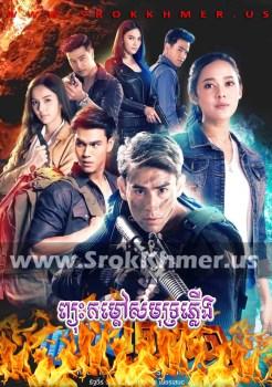 Phyouh Kamdao Samoth Phleung | Khmer Movie | khmer drama | video4khmer | movie-khmer | Kolabkhmer | Phumikhmer | Khmotions | phumikhmer1 | khmercitylove | sweetdrama | khreplay Best