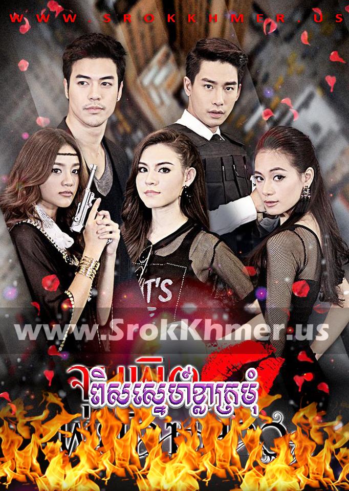 Pirs Sne Khla Kramom ep 27 END | Khmer Movie | khmer drama | video4khmer | movie-khmer | Kolabkhmer | Phumikhmer | Khmotions | phumikhmer1 | khmercitylove | sweetdrama | khreplay Best