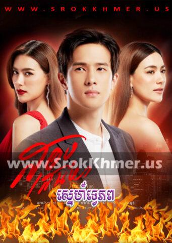 Sne Thve Phop, Khmer Movie, khmer drama, video4khmer, movie-khmer, Kolabkhmer, Phumikhmer, Khmotions, phumikhmer1, khmercitylove, sweetdrama, khreplay