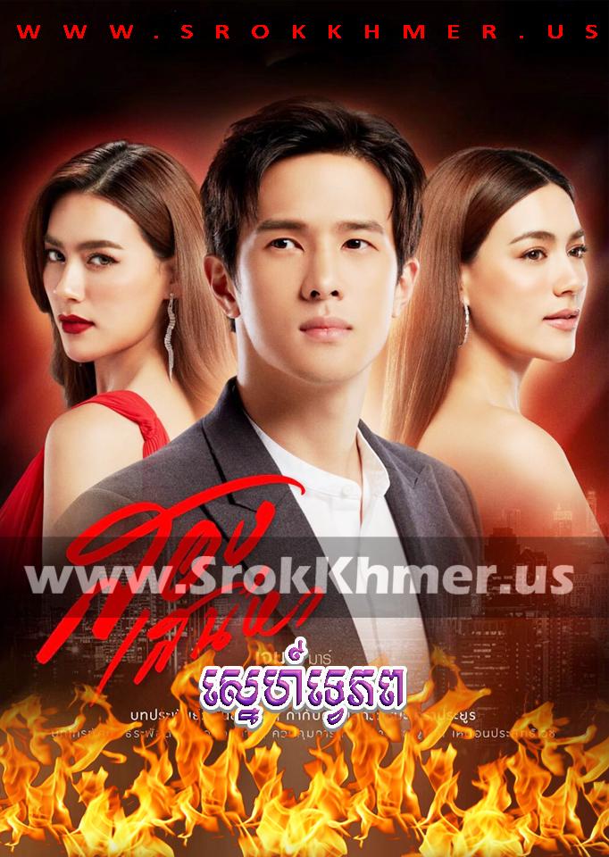 Sne Thve Phop ep 35 END | Khmer Movie | khmer drama | video4khmer | movie-khmer | Kolabkhmer | Phumikhmer | Khmotions | phumikhmer1 | khmercitylove | sweetdrama | khreplay Best
