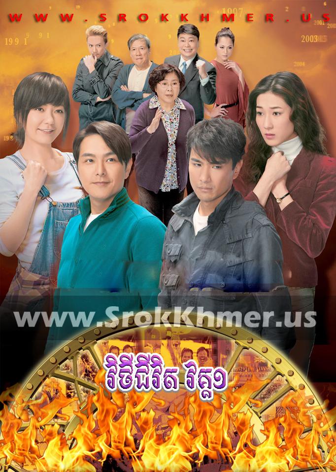 Vithey Chivit ep 20 | Khmer Movie | khmer drama | video4khmer | movie-khmer | Kolabkhmer | Phumikhmer | khmeravenue | khmercitylove | sweetdrama | tvb cambodia drama Best