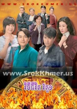 Vithey Chivit | Khmer Movie | khmer drama | video4khmer | movie-khmer | Kolabkhmer | Phumikhmer | khmeravenue | khmercitylove | sweetdrama | tvb cambodia drama Best
